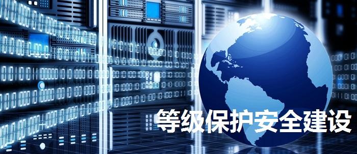 赛博兴安获得《信息安全等级保护安全建设服务机构能力评估合格证书》